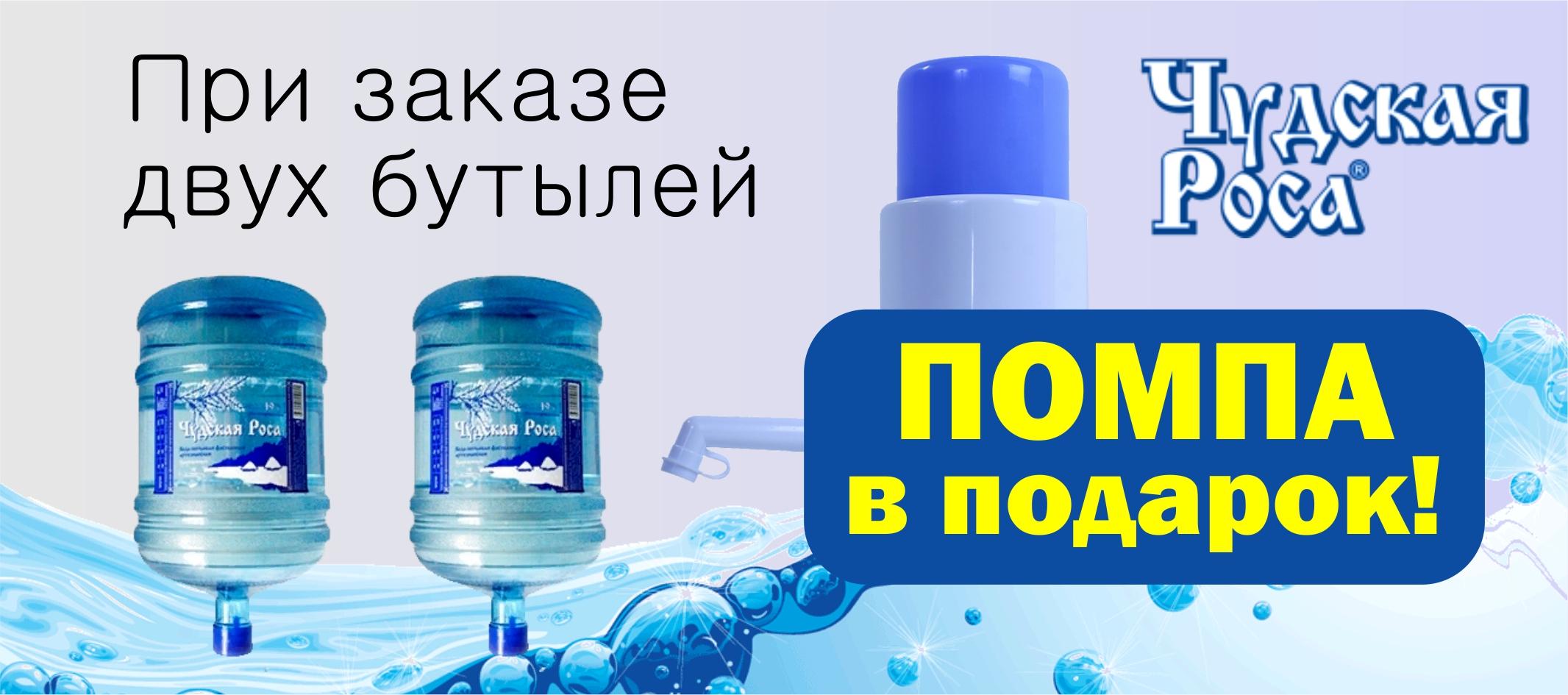 Заказ воды на дом помпа в подарок в 87